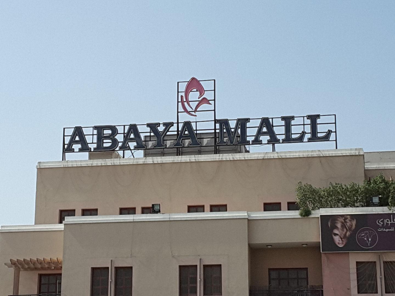 HiDubai-business-abaya-mall-shopping-shopping-centres-malls-mirdif-dubai-2