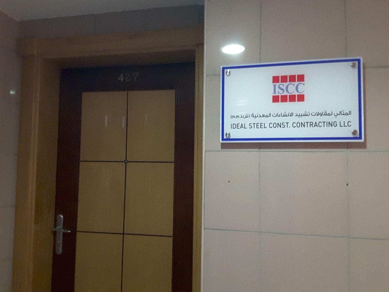 HiDubai-business-ideal-steel-construction-contracting-construction-heavy-industries-construction-renovation-al-qusais-industrial-2-dubai-2