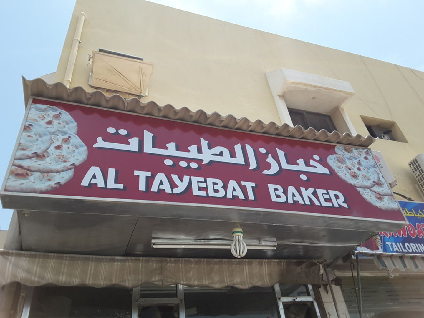 HiDubai-business-al-tayebat-bakery-food-beverage-bakeries-desserts-sweets-al-jafiliya-dubai-2