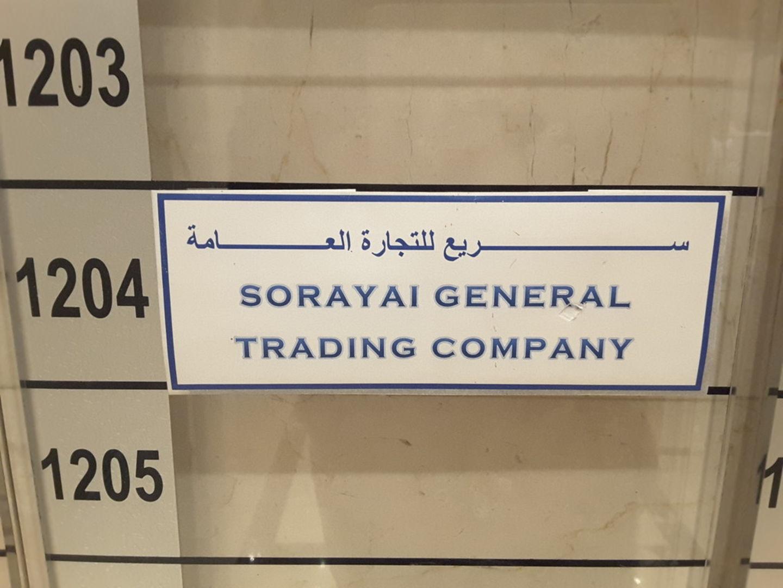 HiDubai-business-sorayai-general-trading-b2b-services-distributors-wholesalers-trade-centre-1-dubai