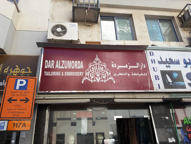 HiDubai-business-dar-alzumorda-tailoring-embroidery-home-tailoring-al-murar-dubai-2