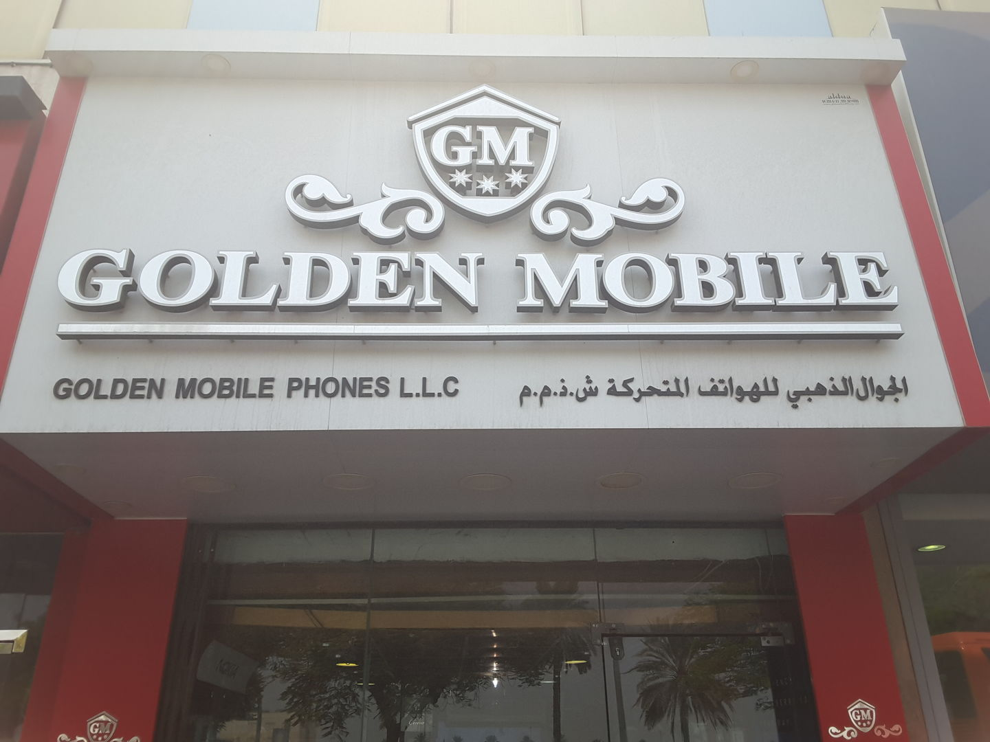 HiDubai-business-golden-mobile-phones-shopping-consumer-electronics-al-murar-dubai-2