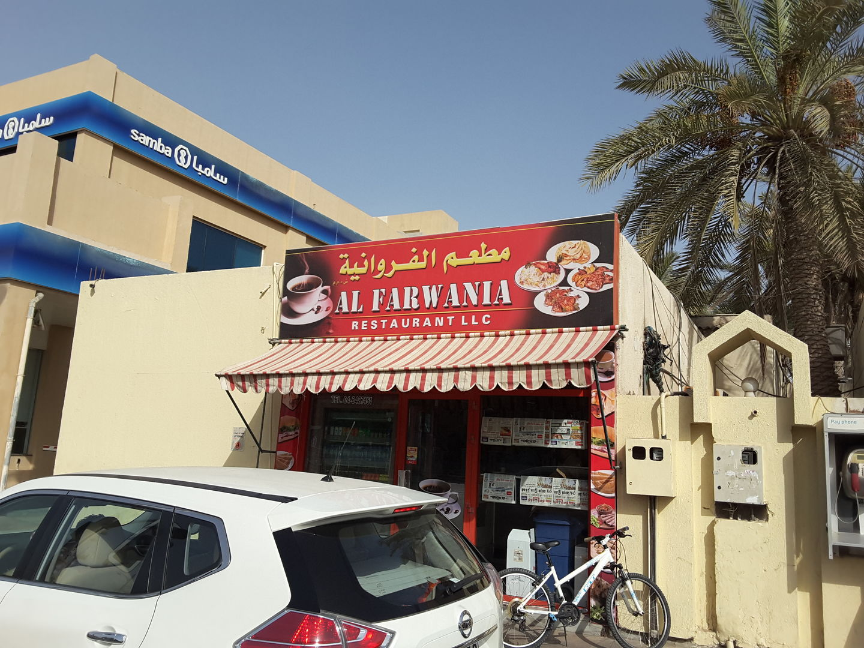 HiDubai-business-al-farwania-restaurant-food-beverage-restaurants-bars-umm-suqeim-2-dubai-2