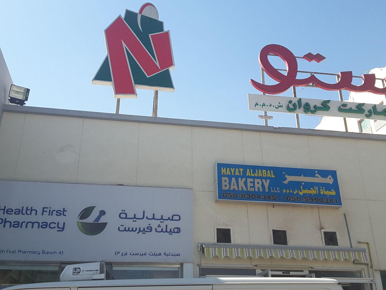 HiDubai-business-hayat-aljabal-bakery-food-beverage-bakeries-desserts-sweets-dubai-investment-park-1-dubai-2