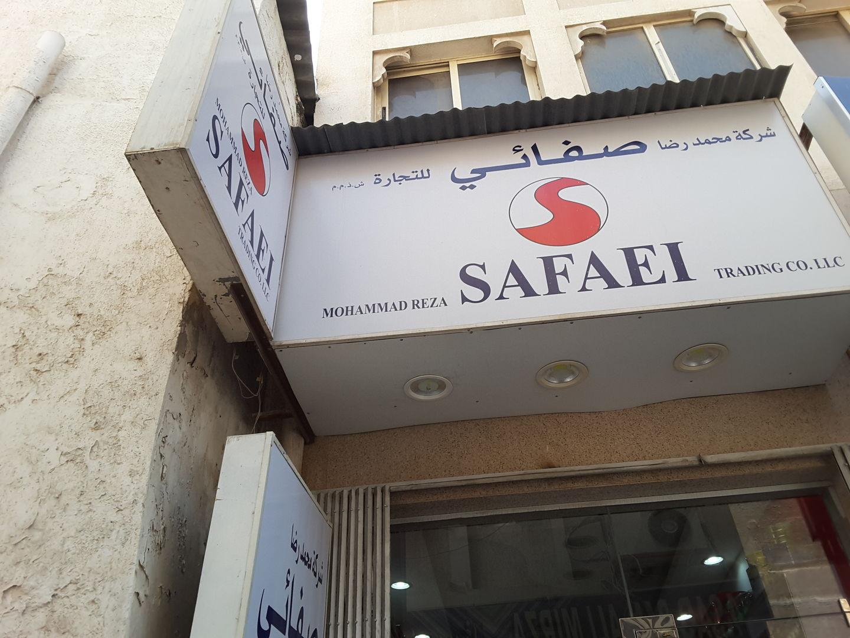 HiDubai-business-mohammad-reza-safaei-trading-b2b-services-food-stuff-trading-al-ras-dubai-2