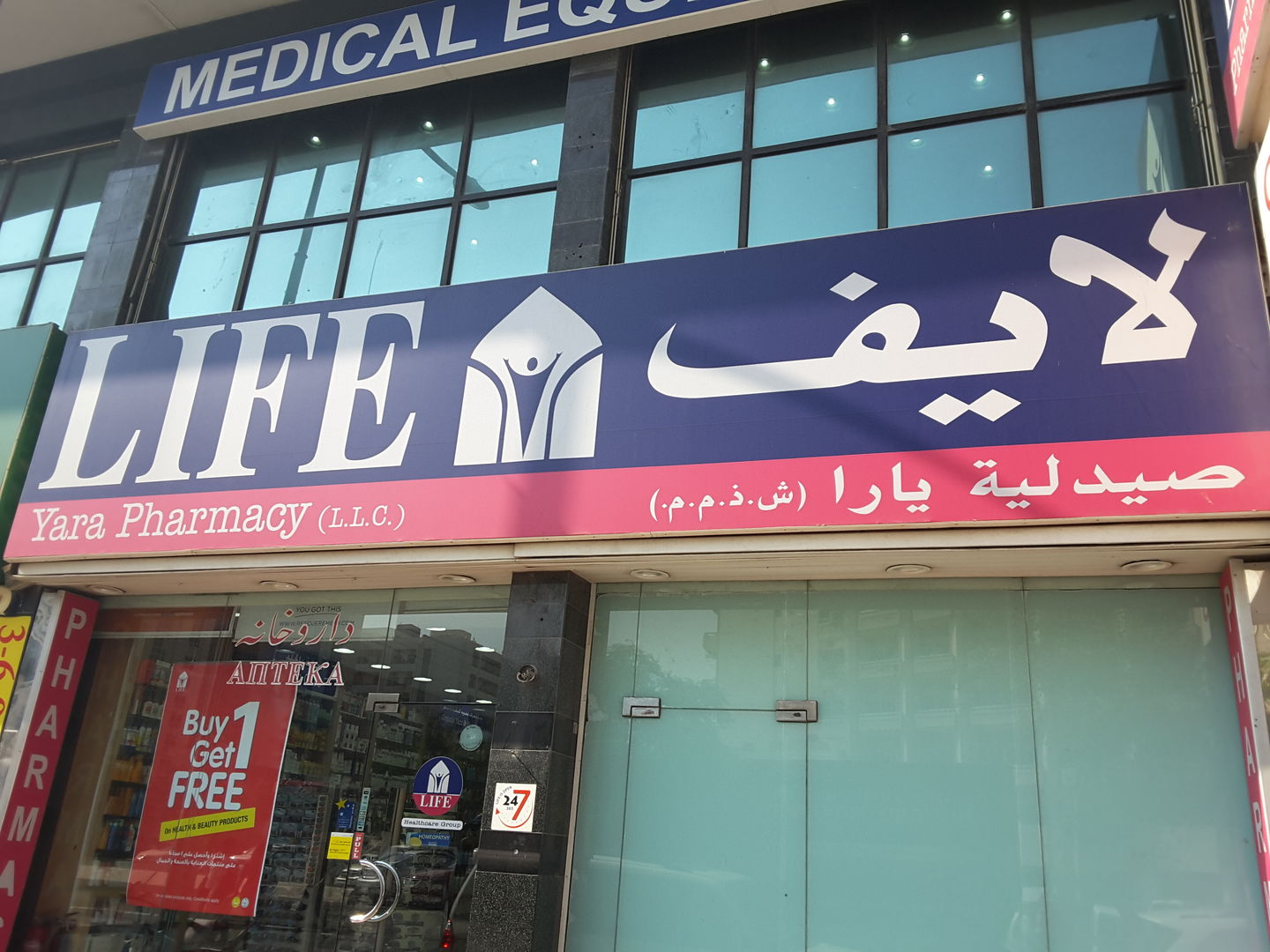 HiDubai-business-life-pharmacy-yara-pharmacy-beauty-wellness-health-pharmacy-al-rigga-dubai-2