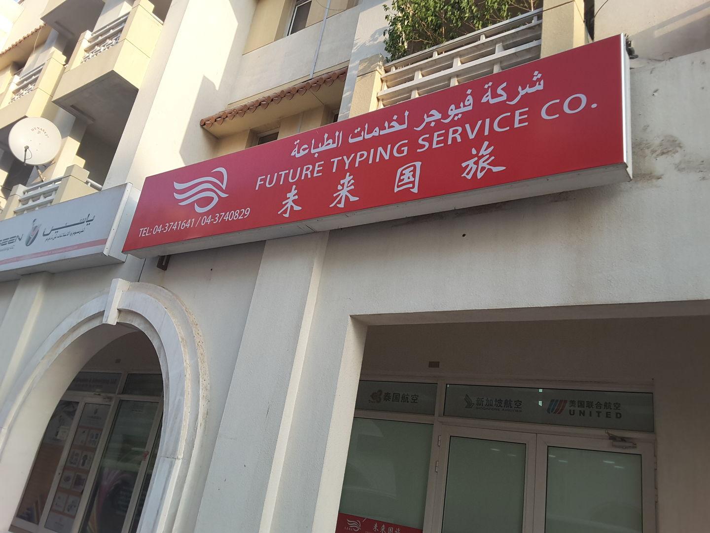 HiDubai-business-future-typing-services-hotels-tourism-travel-ticketing-agencies-international-city-warsan-1-dubai-2