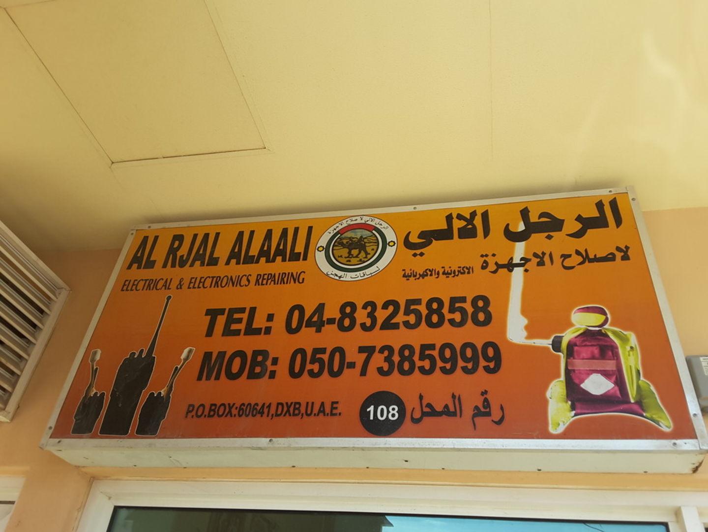 HiDubai-business-al-rjal-al-aali-electrical-electronics-equipment-repairing-shopping-consumer-electronics-margham-dubai-2