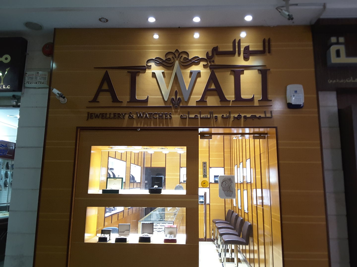 HiDubai-business-al-wali-jewellery-watches-trading-shopping-jewellery-precious-stones-al-ras-dubai-2