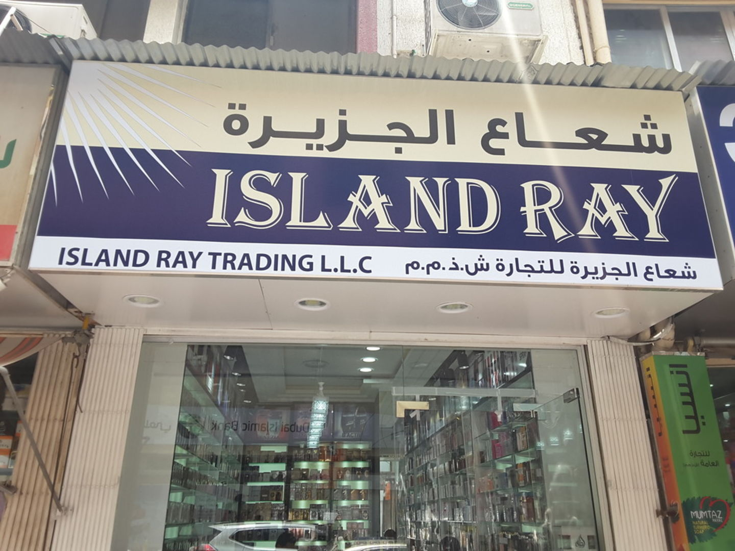 HiDubai-business-island-ray-trading-beauty-wellness-health-beauty-cosmetics-stores-al-daghaya-dubai-2