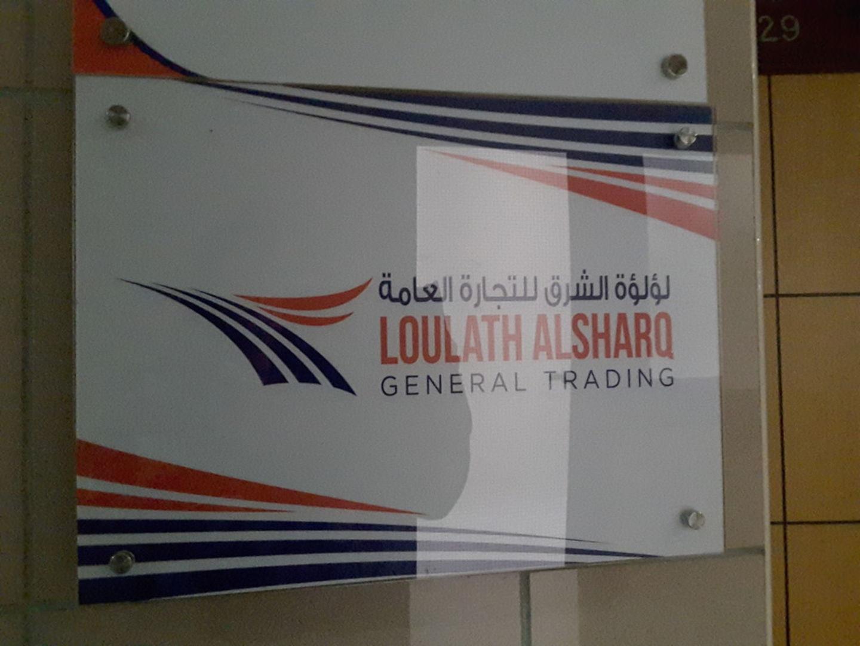 HiDubai-business-loulath-al-sharq-general-trading-b2b-services-distributors-wholesalers-al-qusais-industrial-2-dubai-2