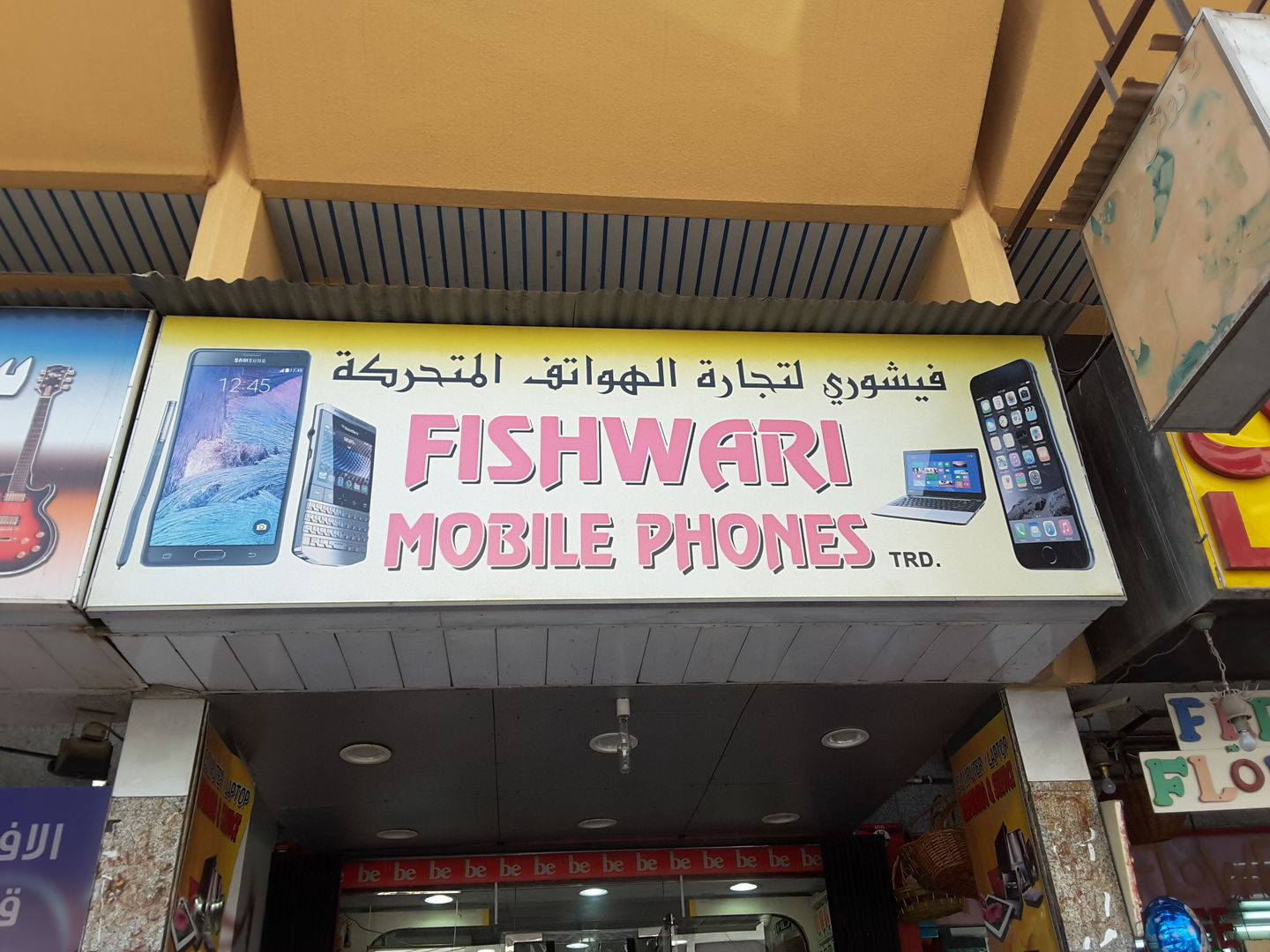 HiDubai-business-fishwari-mobile-phones-trading-shopping-consumer-electronics-al-satwa-dubai-2