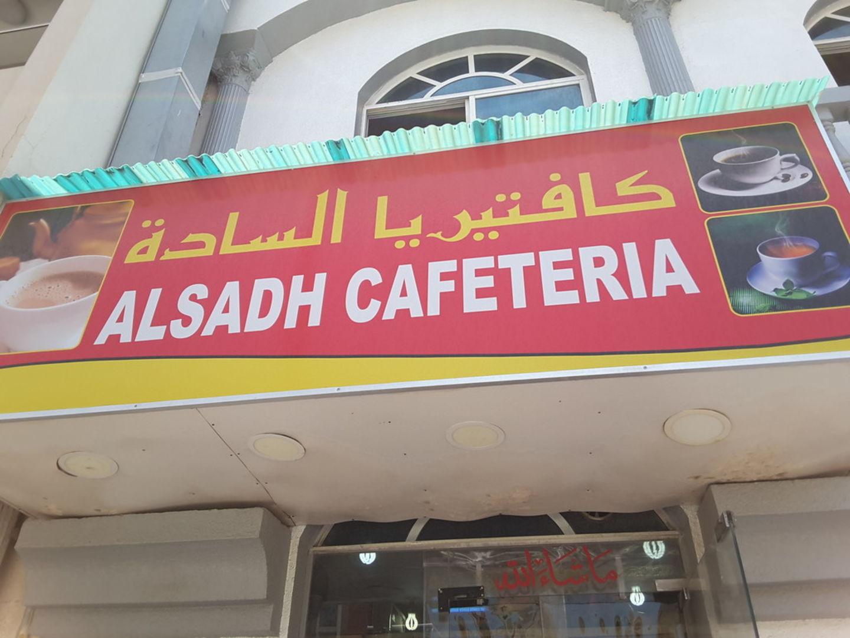 HiDubai-business-al-sadh-cafeteria-food-beverage-cafeterias-hor-al-anz-dubai-2
