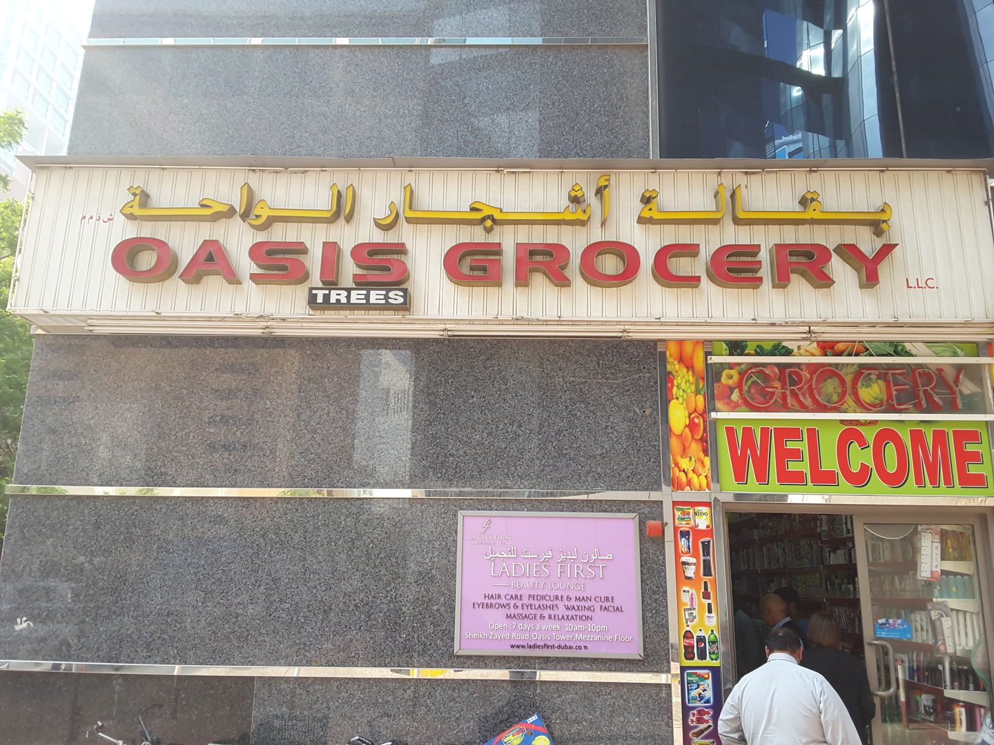 HiDubai-business-oasis-trees-grocery-shopping-supermarkets-hypermarkets-grocery-stores-sheikh-zayed-road-2-trade-centre-2-dubai-2