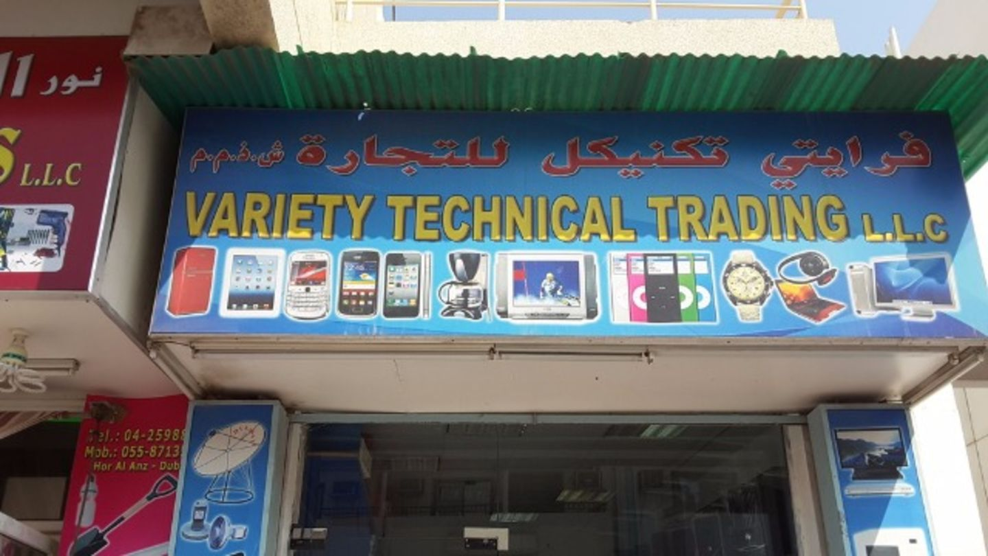 HiDubai-business-variety-technical-trading-media-marketing-it-it-telecommunication-hor-al-anz-dubai-2