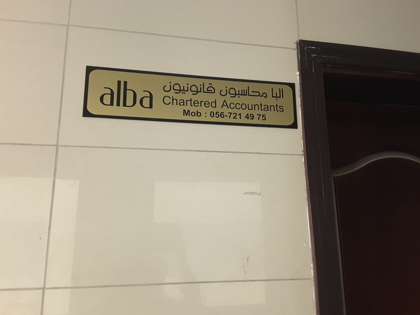 HiDubai-business-alba-chartered-accountants-finance-legal-accounting-services-al-quoz-4-dubai