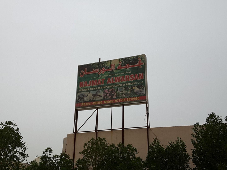 HiDubai-business-najmat-alwarsan-services-design-and-implementation-of-gardens-home-gardening-landscaping-warsan-3-dubai-2