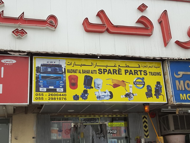 HiDubai-business-madinat-al-bahar-auto-spare-parts-trading-transport-vehicle-services-auto-spare-parts-accessories-jebel-ali-industrial-1-dubai-2