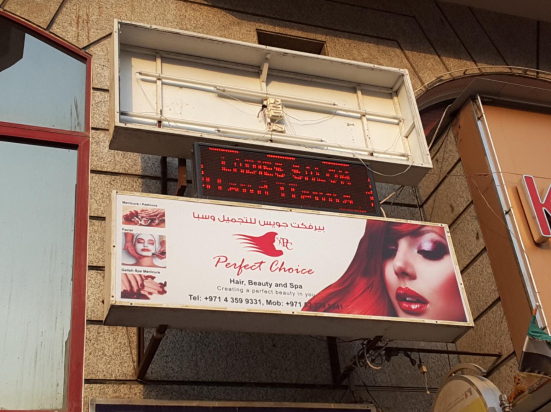 HiDubai-business-perfect-choice-hair-beauty-spa-beauty-wellness-health-beauty-salons-meena-bazar-al-souq-al-kabeer-dubai-2