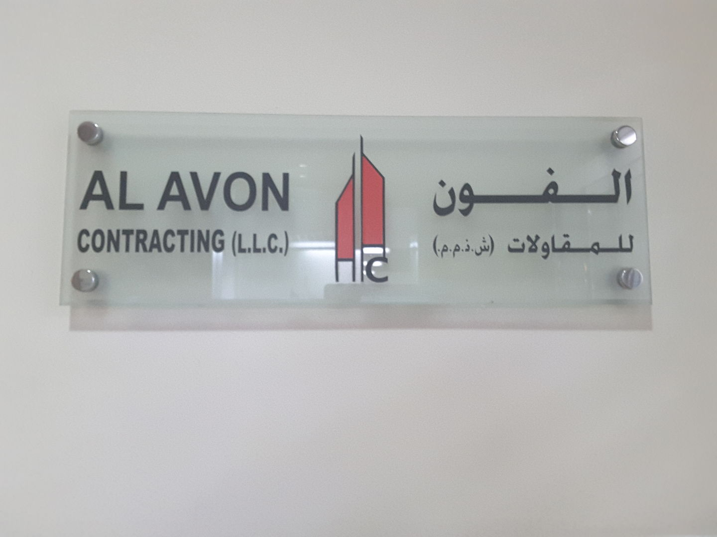 HiDubai-business-al-avon-contracting-construction-heavy-industries-construction-renovation-al-barsha-1-dubai-2