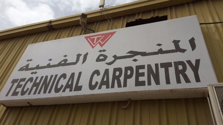 HiDubai-business-technical-carpentry-home-furniture-decor-al-qusais-industrial-1-dubai-2