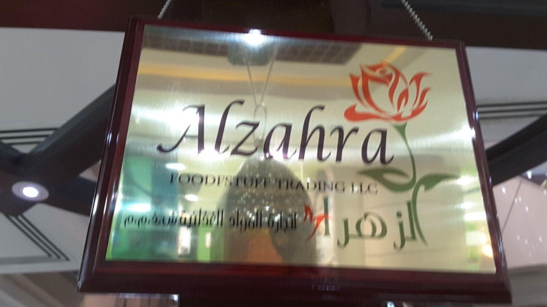 HiDubai-business-al-zahra-foodfstuff-trading-food-beverage-bakeries-desserts-sweets-al-rashidiya-dubai-2