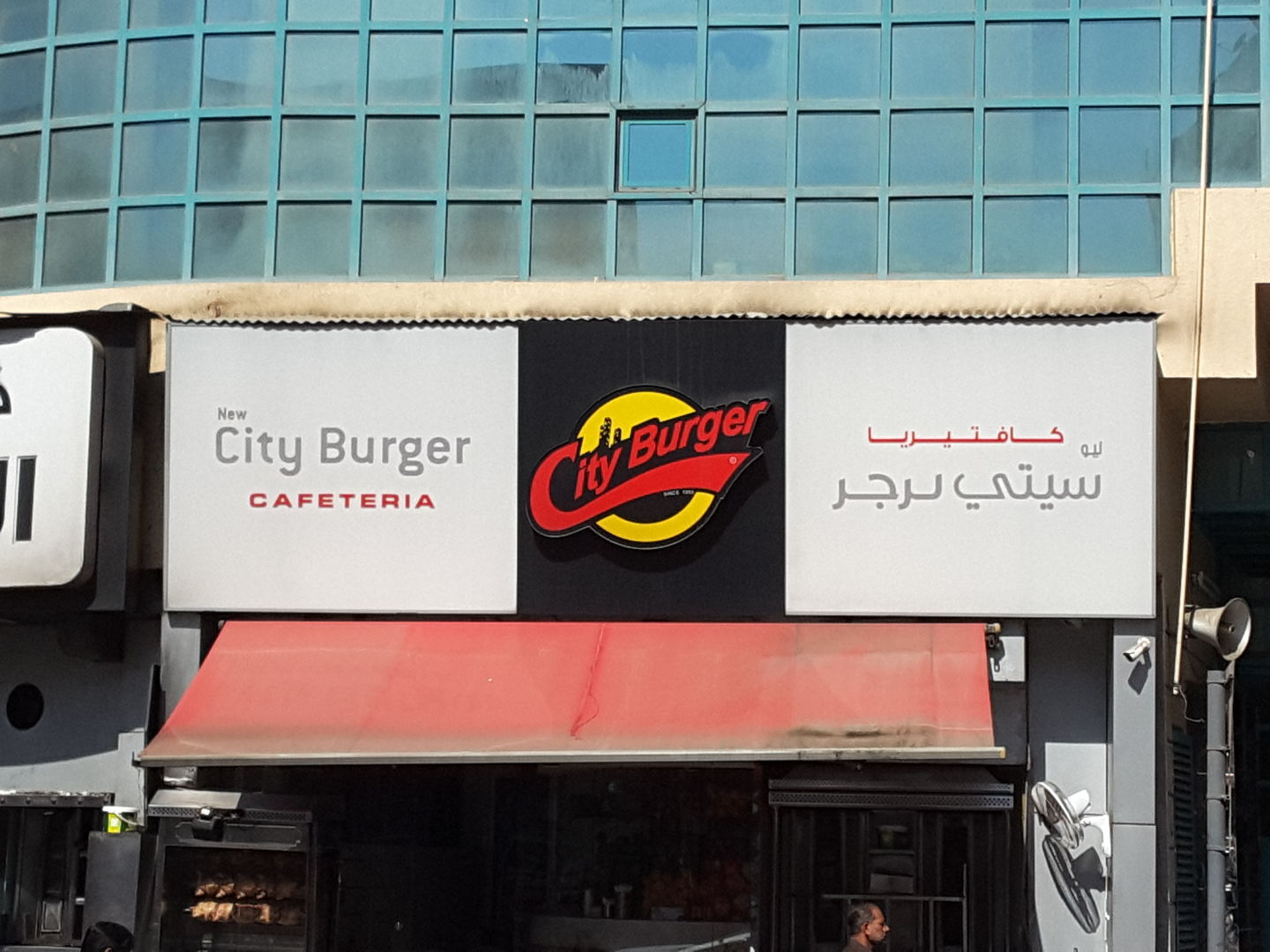 HiDubai-business-new-city-burger-cafeteria-food-beverage-cafeterias-ayal-nasir-dubai-2