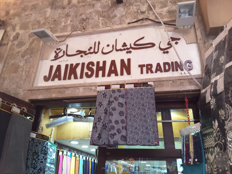 HiDubai-business-jaikishan-trading-b2b-services-distributors-wholesalers-al-fahidi-al-souq-al-kabeer-dubai-2