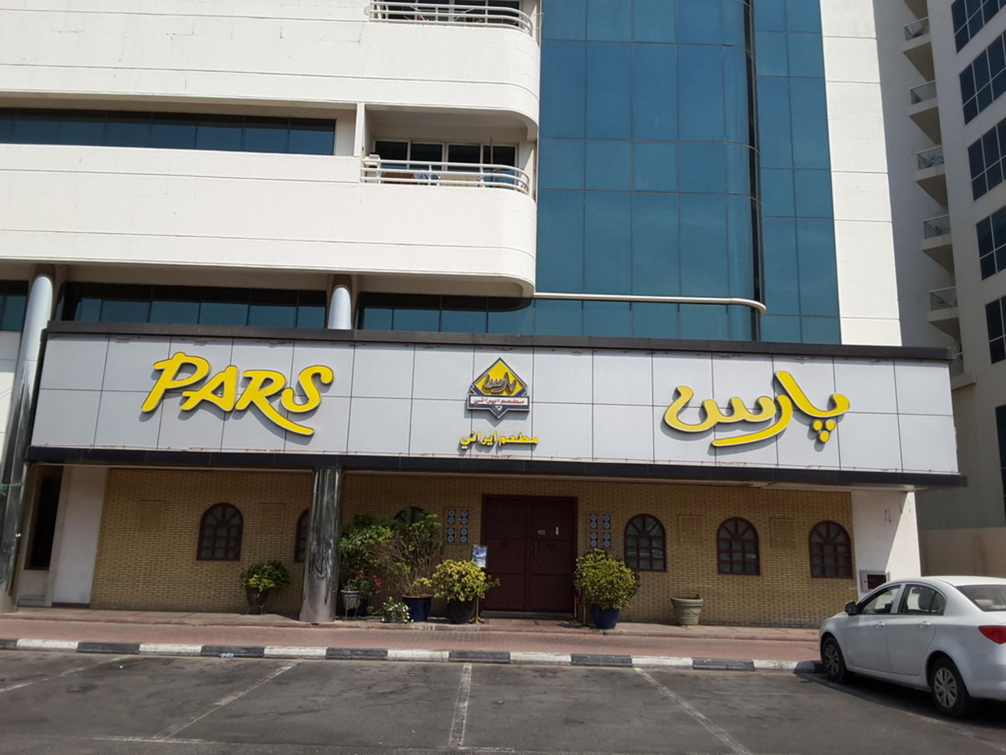 HiDubai-business-pars-food-beverage-restaurants-bars-al-mamzar-dubai-2