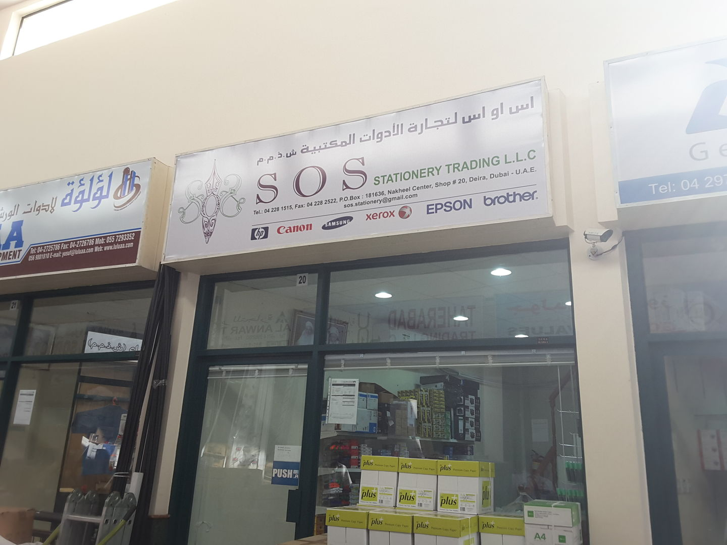 HiDubai-business-sos-stationery-trading-b2b-services-office-supplies-stationery-naif-dubai-2
