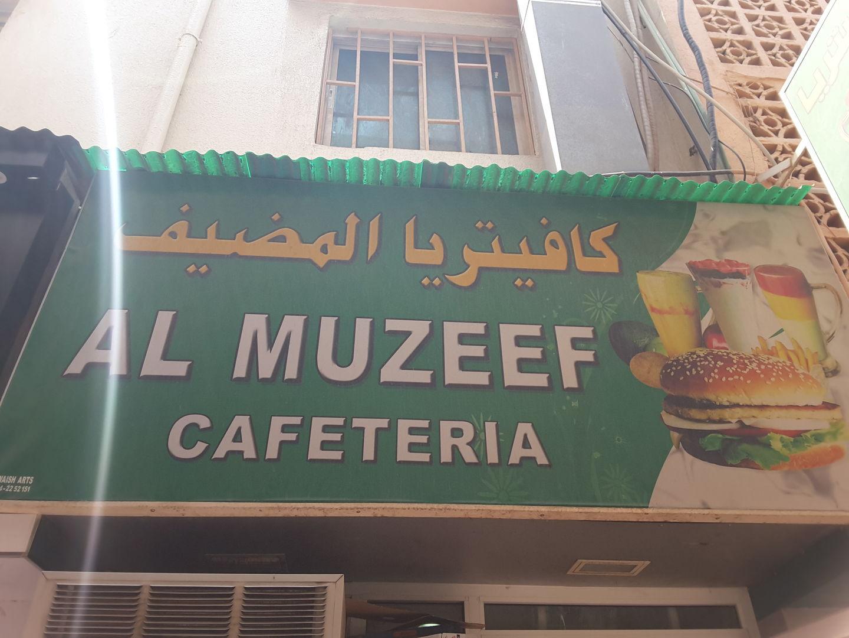 HiDubai-business-al-muzeef-cafeteria-food-beverage-cafeterias-al-daghaya-dubai-2