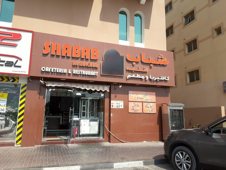 HiDubai-business-shabab-al-nukhba-cafeteria-restaurant-food-beverage-cafeterias-al-mamzar-dubai-2