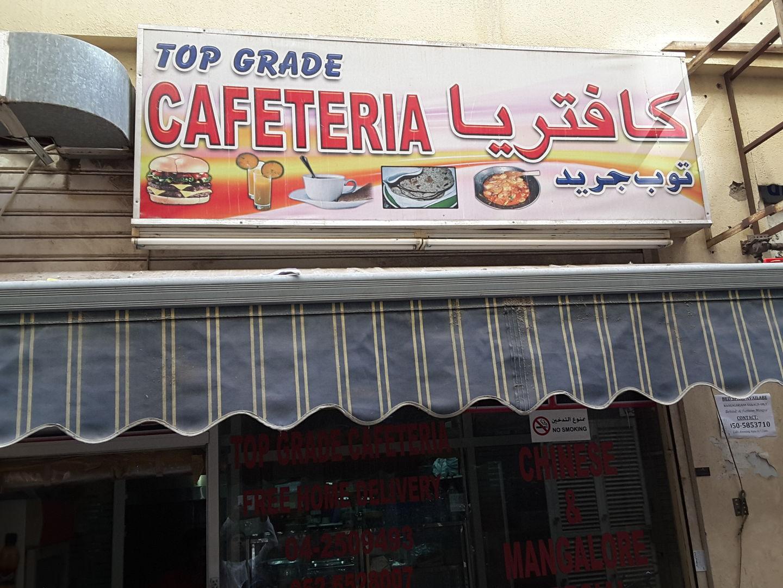 HiDubai-business-top-grade-cafeteria-food-beverage-cafeterias-al-murar-dubai-2