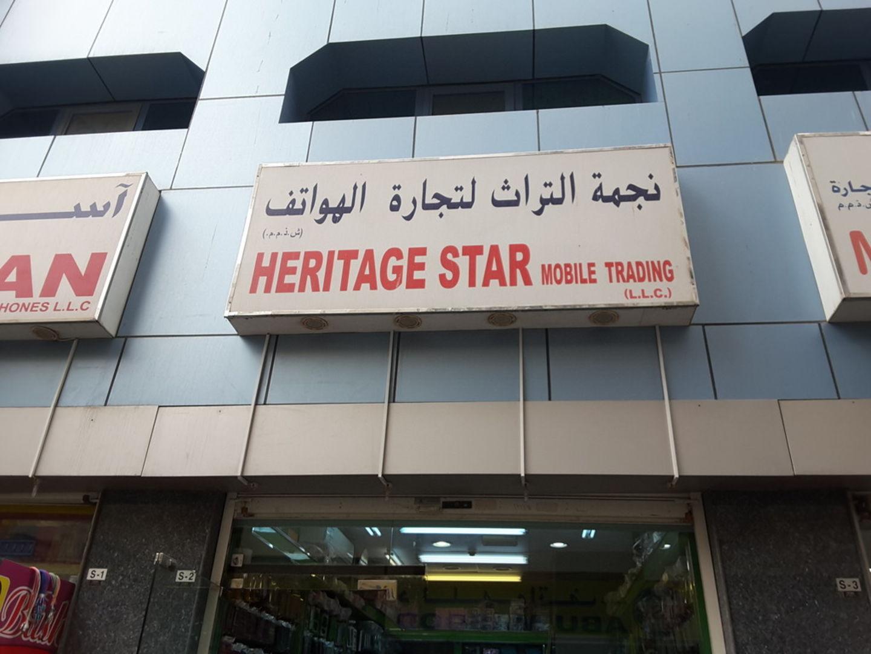 HiDubai-business-heritage-star-mobile-trading-b2b-services-distributors-wholesalers-al-murar-dubai-2