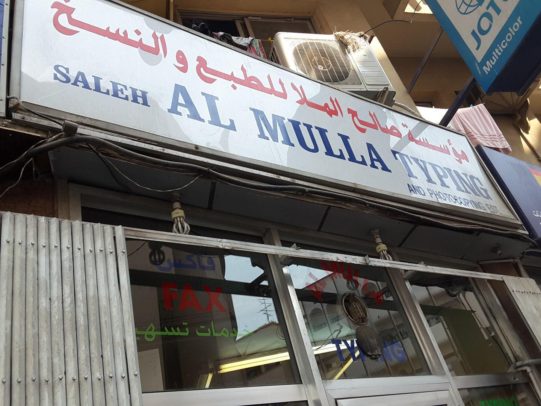 HiDubai-business-saleh-al-mulla-typing-photocopying-est-government-public-services-printing-typing-services-al-daghaya-dubai-2