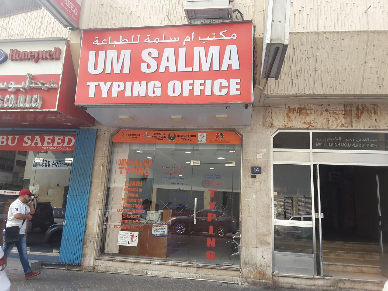 HiDubai-business-um-salma-typing-office-b2b-services-printing-typing-services-al-rigga-dubai-2