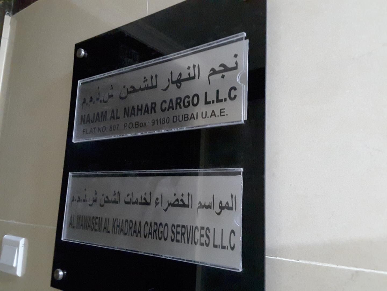 HiDubai-business-al-mawasem-al-khadraa-cargo-services-shipping-logistics-road-cargo-services-al-qusais-industrial-4-dubai