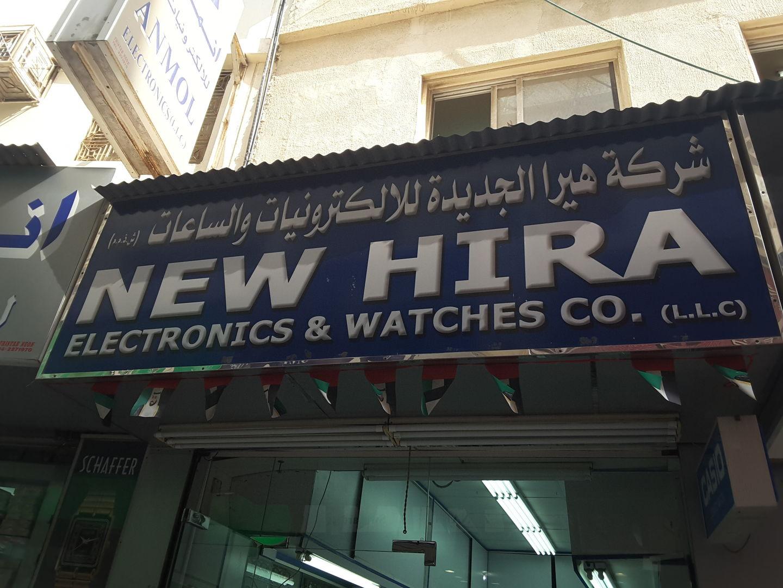 HiDubai-business-new-hira-electronics-watches-co-b2b-services-distributors-wholesalers-al-buteen-dubai-2