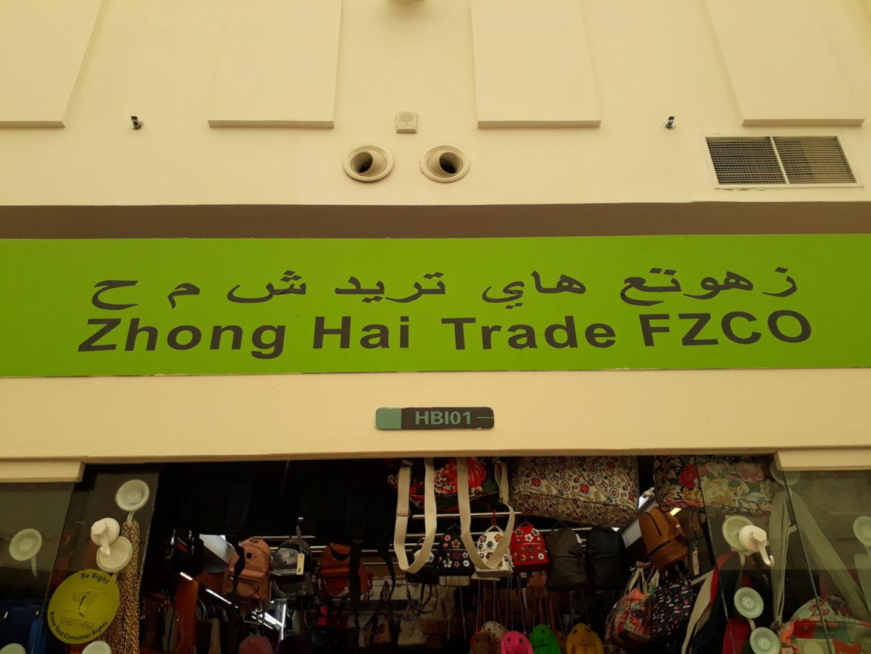 HiDubai-business-zhong-hai-trade-shopping-fashion-accessories-international-city-warsan-1-dubai-2