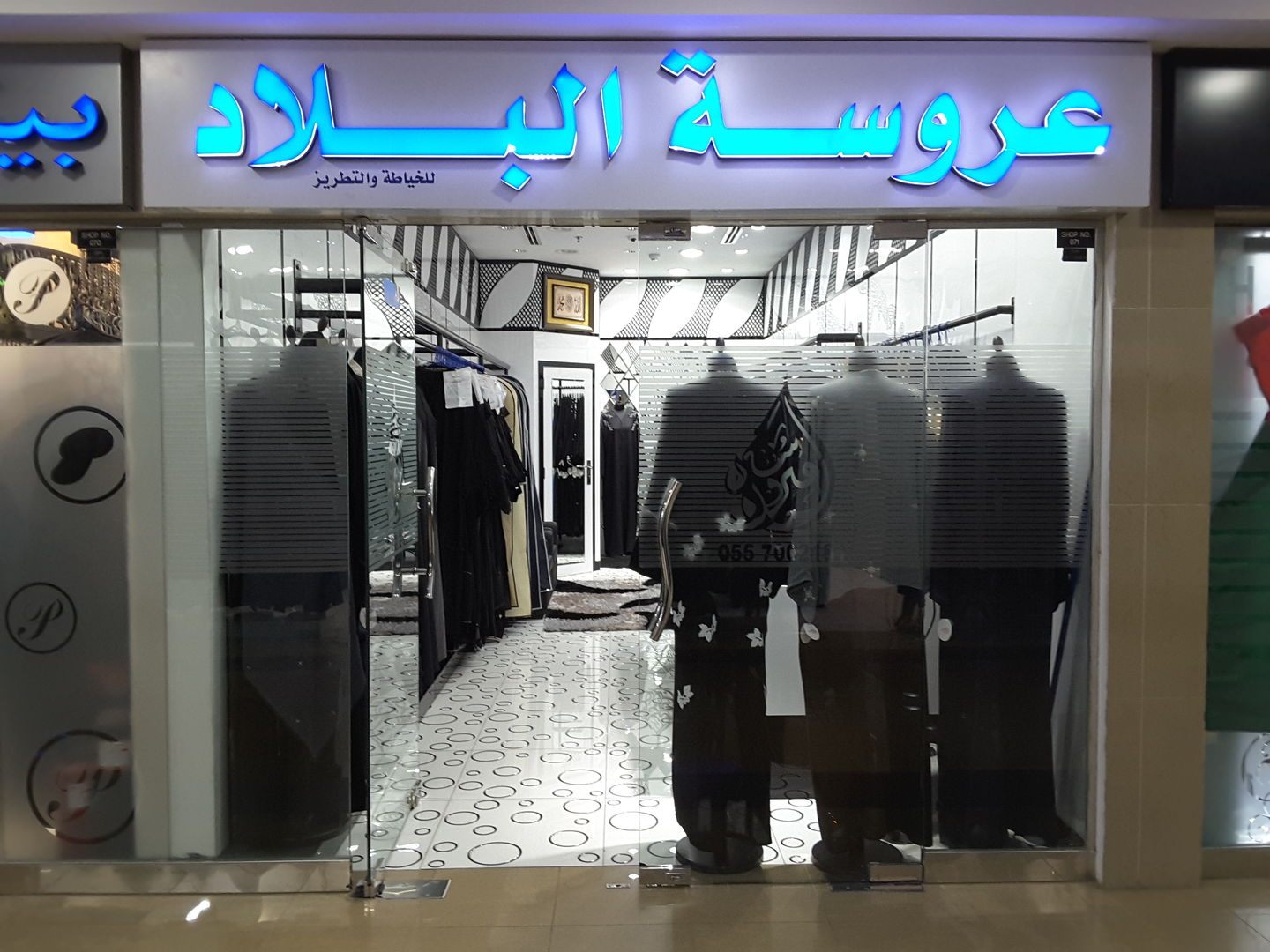 HiDubai-business-arousat-al-bilad-tailoring-embroidery-shopping-apparel-mirdif-dubai-2