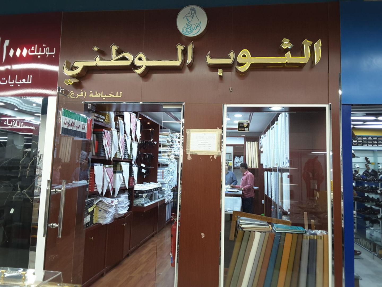 HiDubai-business-al-thawb-al-watani-tailoring-home-tailoring-jumeirah-3-dubai-2