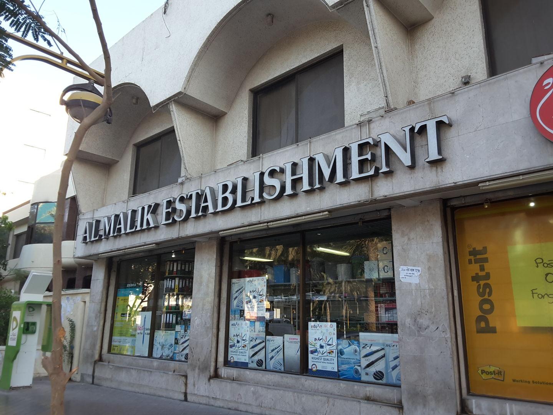 HiDubai-business-al-malik-establishment-shopping-office-supplies-stationery-al-muteena-dubai-2
