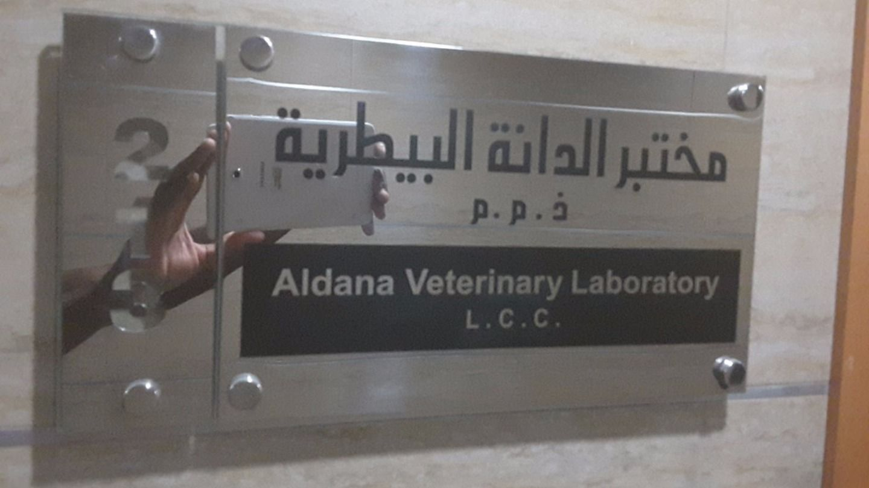 HiDubai-business-aldana-veterinary-laboratory-beauty-wellness-health-labs-medical-test-centres-dubai-silicon-oasis-nadd-hessa-dubai-2