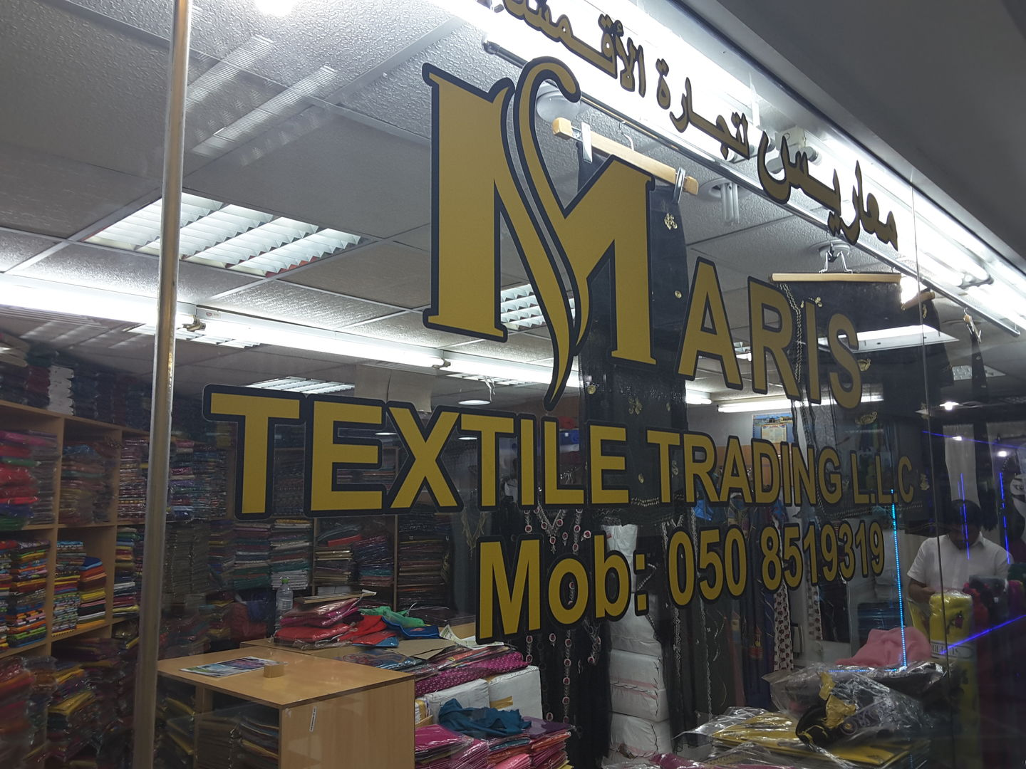 HiDubai-business-maris-textile-trading-shopping-apparel-hor-al-anz-east-dubai-2