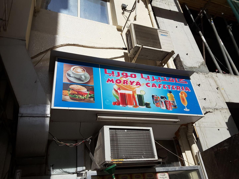 HiDubai-business-morya-cafeteria-food-beverage-cafeterias-ayal-nasir-dubai-2