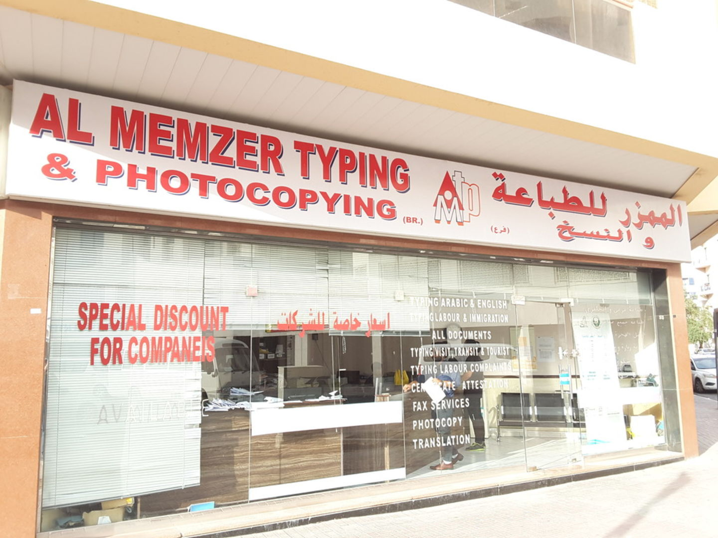 HiDubai-business-almemzer-typing-photocopying-branch-government-public-services-printing-typing-services-abu-hail-dubai-2
