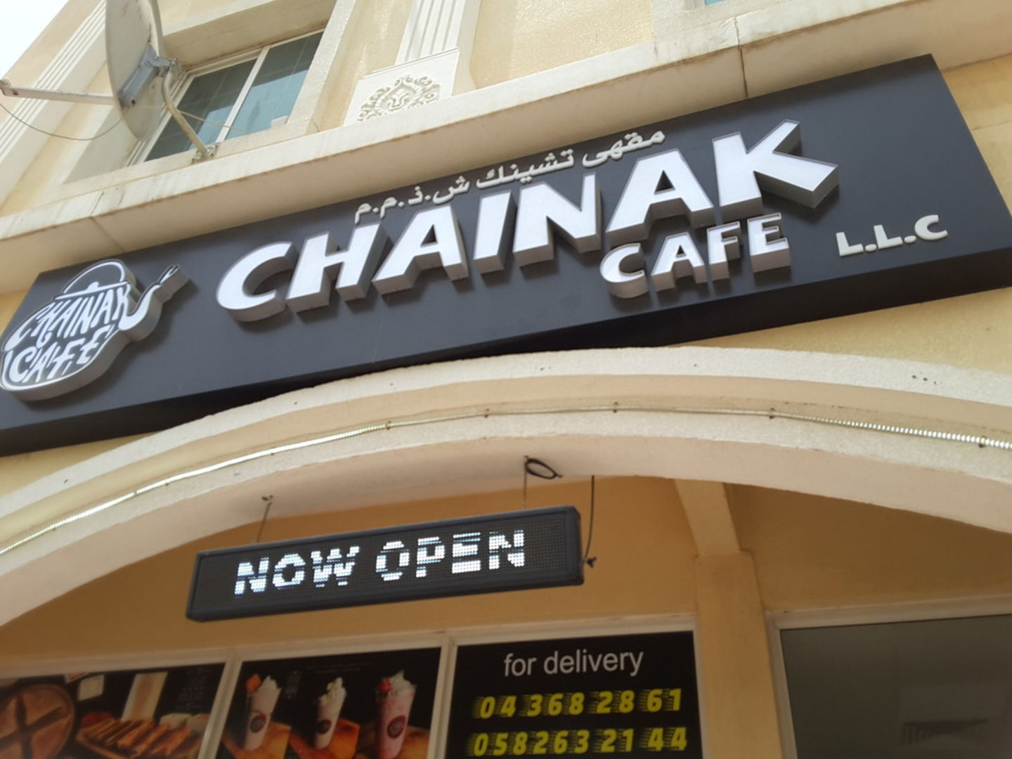 Walif-business-chainak-cafe