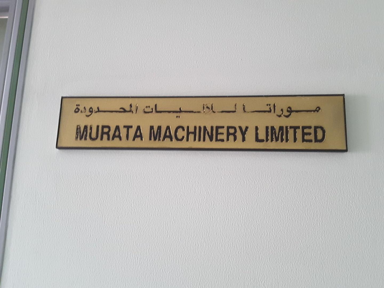 HiDubai-business-murata-machinery-limited-b2b-services-distributors-wholesalers-jebel-ali-free-zone-mena-jebel-ali-dubai-2