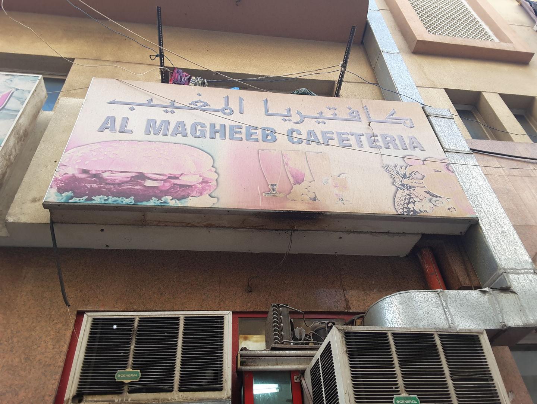 HiDubai-business-al-magheeb-cafeteria-food-beverage-cafeterias-baniyas-square-dubai-2