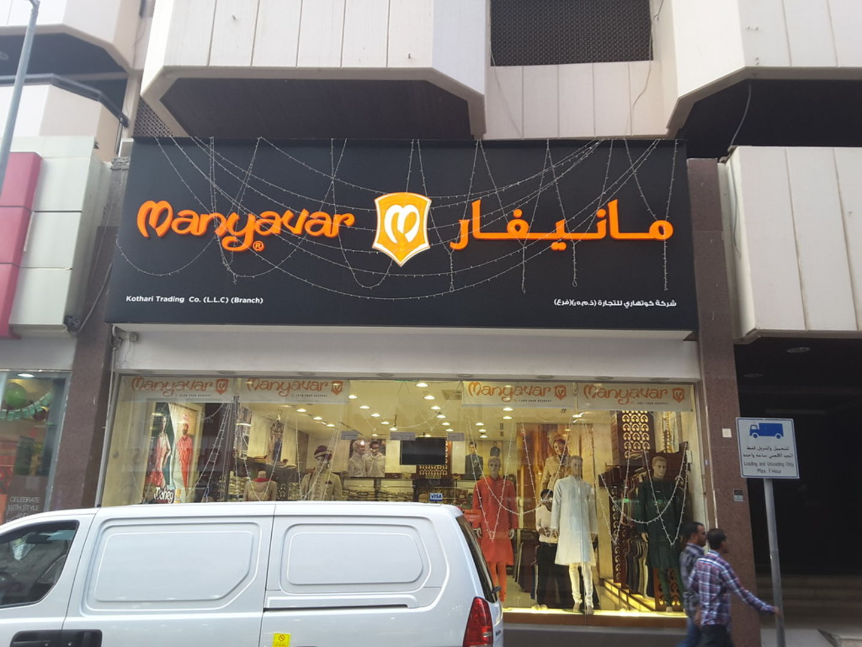 HiDubai-business-manyavar-shopping-apparel-meena-bazar-al-souq-al-kabeer-dubai-2